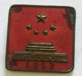 国庆四周年1953年纪念章