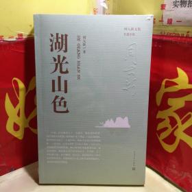 周大新文集 湖光山色【未开封】