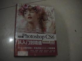 唯美 中文版 PHOTOSHOPCS6从入门到精通