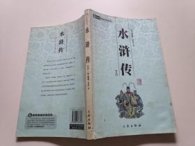 水浒传卷四