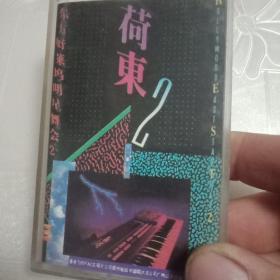 磁带:东方好莱坞明星舞会(2)荷东