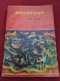 简明中国旅游地理