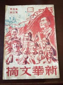 新华文摘(第四卷.第三期)1949年3月30日出版