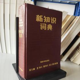 新知识词典