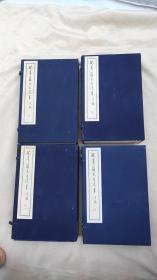 沈寄簃先生遗书(线装四函24册)60年代刷印