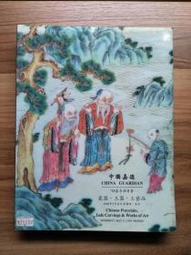中国嘉德 1995: 瓷器、玉器、工艺品