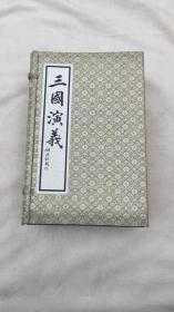 三国演义(手工宣纸竖排繁体线装书一函十册)