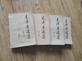 毛泽东选集1 4卷