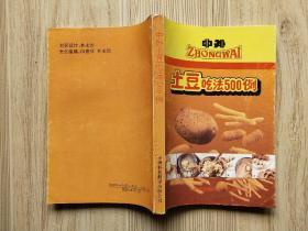 中外土豆吃法500例