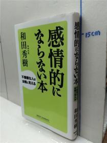 和田秀树  《感情的にならない本 》不机嫌な人は幼稚に见える 日文原版小32开综合书  新讲社出版