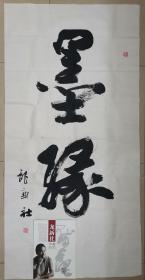 陕西迎宾书画院副秘书长,龙新社