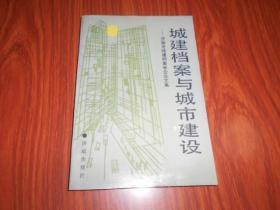 城建档案与城市建设---济南市城建档案学会论文集