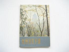 杭州游览手册   增订本   1979年1版1印
