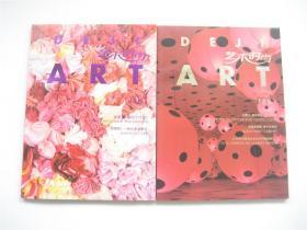 《艺术时尚·德基广场》2017年1月刊+2月刊   艺术卷   共2册合售