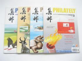 《集邮》2008年第3.4.5.9期    共4册合售