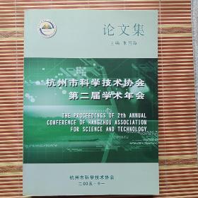 杭州市科学技术协会第二届学术年会论文集