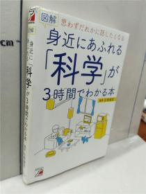 左卷健男  《身近にあふれる科学が3时间でわかる本》 日文原版32开软精装综合书  明日香出版社アスカ