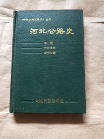 河北公路史-第一册(中国公路交通史丛书),