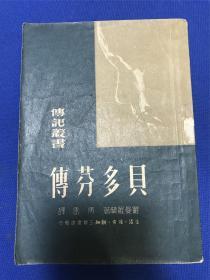 一九四九年初版傅雷译三联书店发行《贝多芬传》一册全,竖版繁体品佳