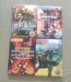 游戏光盘 命令与征服3等四盒打包