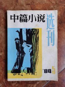 中篇小说选刊 1984年第5期 总20期