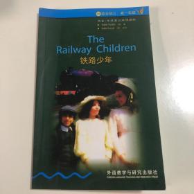 书虫---牛津英汉双语读物 《The Railway Children铁路少年》