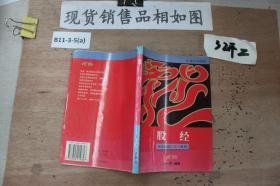 股经(钱龙股经红皮书系列)