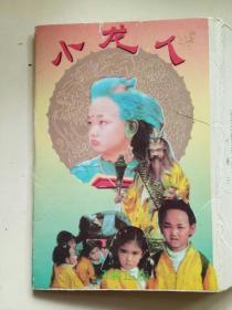 小龙人名信片(9张)