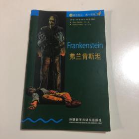 书虫---牛津英汉双语读物 《Frankenstein弗兰肯斯坦》