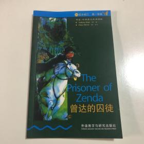 书虫---牛津英汉双语读物 《The Prisoner of Zenda曾达的囚徒》