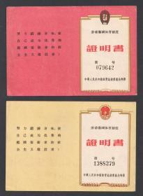 1958年体育卫国制度,同一人的,一级测验及二级测验,两种颜色的证书