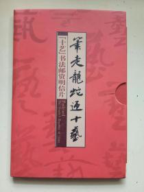 笔走龙蛇迎十艺明信片【十艺书法邮资明信片】