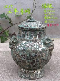 汉代三羊尊罐、做工精致、镶银图案、品相如图、保存完好
