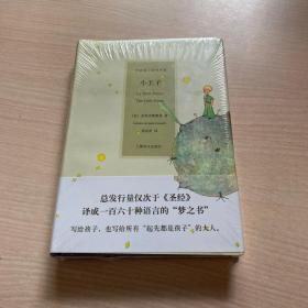 中法英三语对照版:小王子(精装全新未开封)