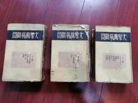 民国二十六年初版《大众万病顾问》(全三册世界书局硬面精装)近现代中国最全面最具权威的中医学著作