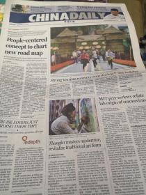 中國日報2020年10月9日
