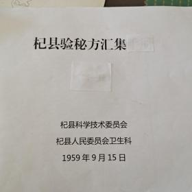 杞县验方秘方汇集(彩印)