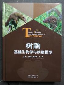 树鼩基础生物学与疾病模型