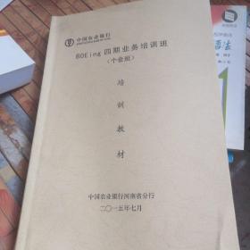 中国农业银行boeing四期业务培训班培训教材