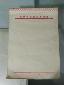 50年代沈阳市公安局老稿纸81张