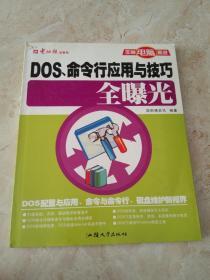 非常电脑秘技:DOS命令行应用与技巧全曝光