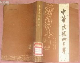 中华法苑四千年(87年1版1印)