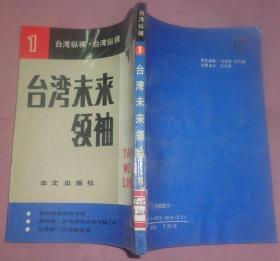 台湾未来领袖—台湾纵横