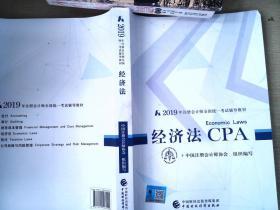 注册会计师教材2019 CPA2019年注册会计师全国统一考试辅导教材:经济法