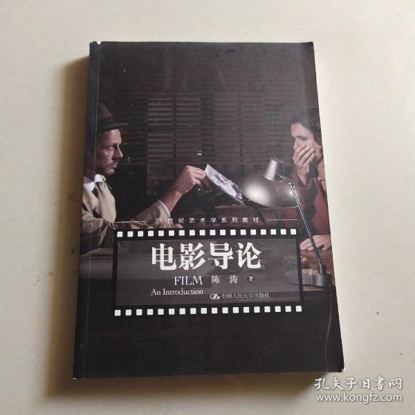 电影导论/21世纪艺术学系列教材