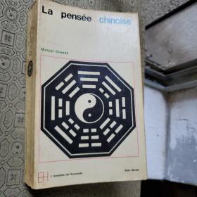 Marcel Granet / La pensée chinoise / la pensee chinoise 葛兰言 《中国人的思想》法文原版