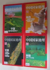 中国国家地理 雄浑大西北合集(山西专辑、宁夏专辑、新疆专辑、甘肃专辑)4册合售
