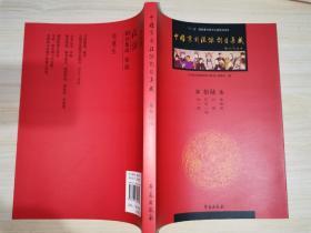 中国京剧流派剧目集成   第拾陆集16