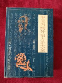 中医内病外治方论大全    93年1版1印     自然旧    库存书   未翻阅           书品如图