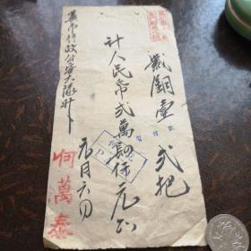 【税票】紫铜壶单据手写贴税票3枚多种戳记可供研究